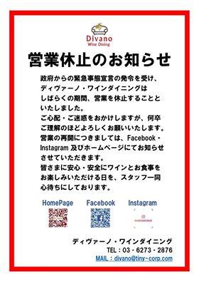 【 営業休止のお知らせ 】